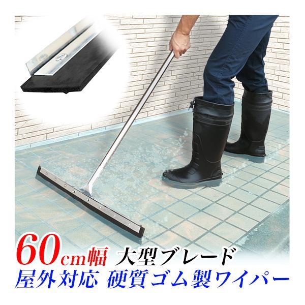 水切りワイパー 泥かき 水切りモップ 床用 コンクリート床 ドライ ...