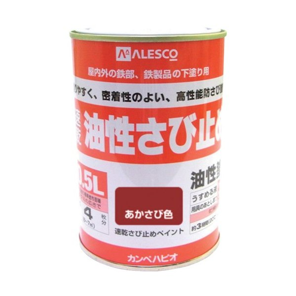 KANSAI 速乾錆止めペイント 0.5L あかさび色 (1缶) 品番:NO108-05
