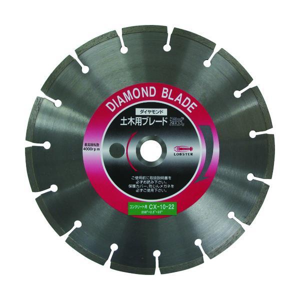 エビ ダイヤモンドカッターコンクリート用 10インチ 22パイ (1枚) 品番:CX1022