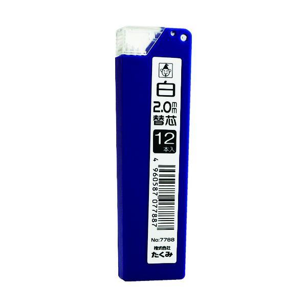 たくみ ノック式鉛筆替え芯 白 (1Pk(袋)=12本入) (1Pk) 品番:7788