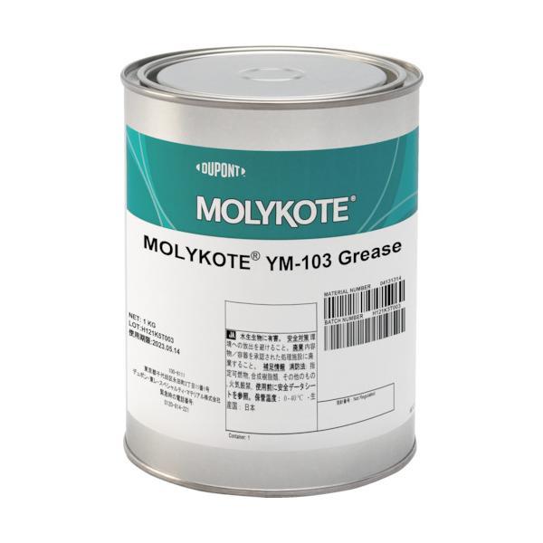 モリコート 樹脂・ゴム部品用 YM−103グリース 1kg (1缶) 品番:YM-103-10