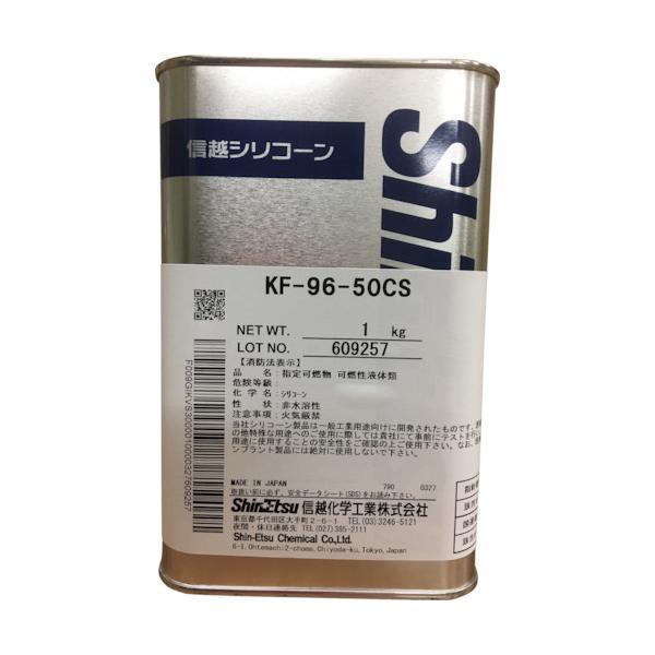 信越 シリコーンオイル50CS 1kg (1缶) 品番:KF96-50CS-1