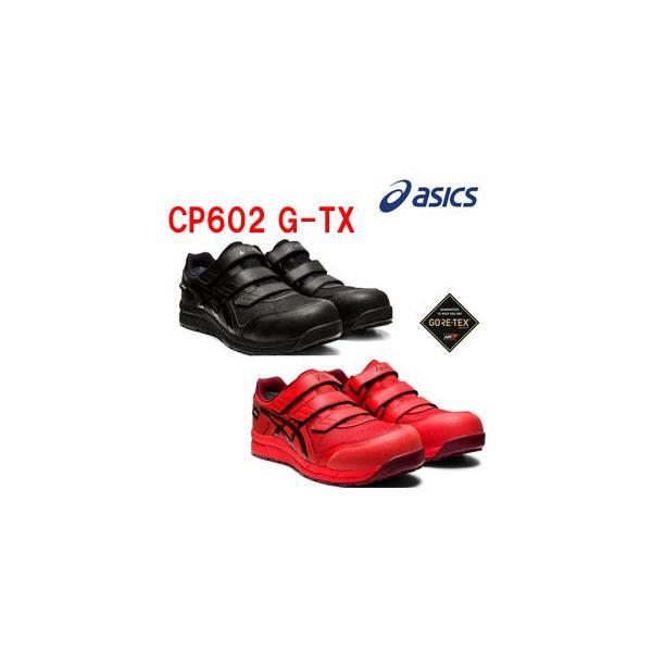 アシックス(ASICS)  安全靴 ウインジョブ CP602 G-TX  ゴアテックス 1271A036 ローカット