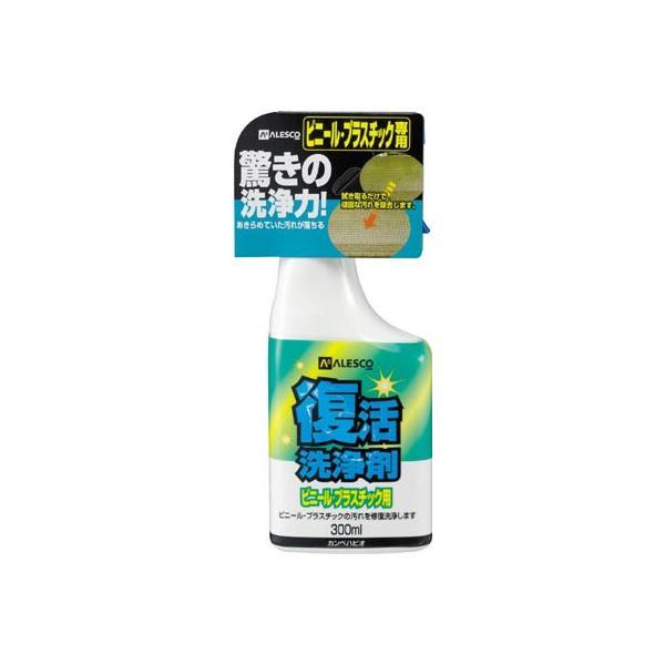 ALESCO 復活洗浄剤300ml ビニール・プラスチック用 414-004-300 カンペハピオ