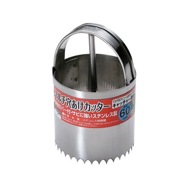 ステンレス マルチ穴あけカッター 60φ HC-60 石黒金属