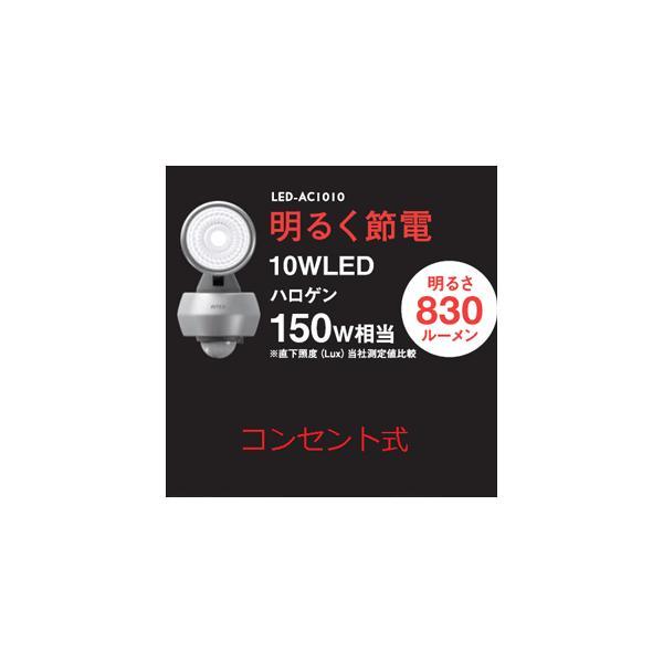 【送料無料】ムサシ【ライテックス】 10W LEDセンサーライト  LED-AC1010 防雨タイプ
