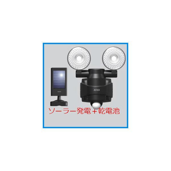 ムサシ【ライテックス】 1W×2 LEDハイブリッドソーラーライト  S−HB20 防雨タイプ