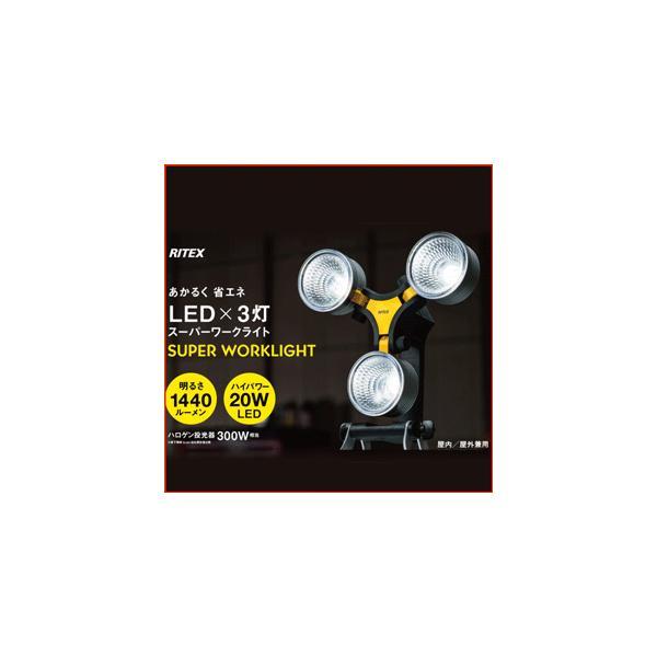 【送料無料】ムサシ【ライテックス】 LED×3灯 スーパーワークライト WT-1000