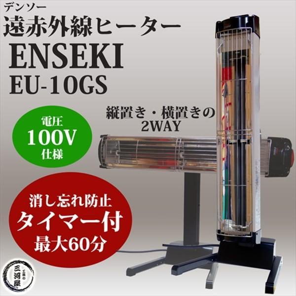 遠赤外線ヒーター ENSEKI EU-10GS 100V タイマー付 縦置き・横置きの2WAY 旧型番:ES-10GS デンソー(DENSO)