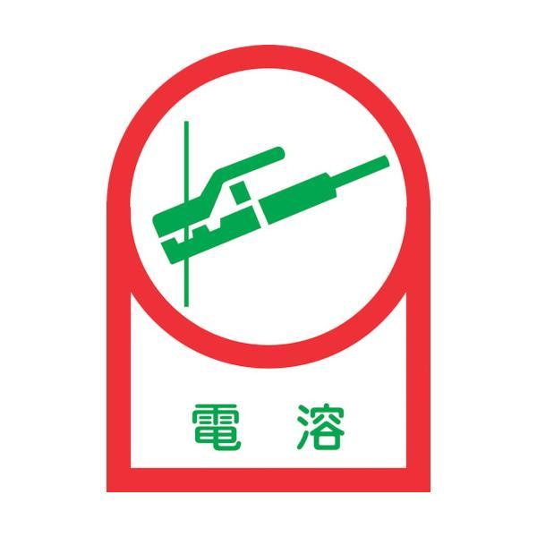緑十字 ヘルメット用ステッカー 電溶 HL−5 35×25mm 10枚組 オレフィン 233005