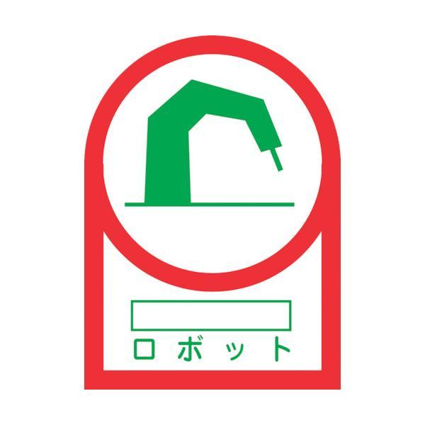 緑十字 ヘルメット用ステッカー ○○ロボット HL−55 35×25mm 10枚組 オレフィン 233055