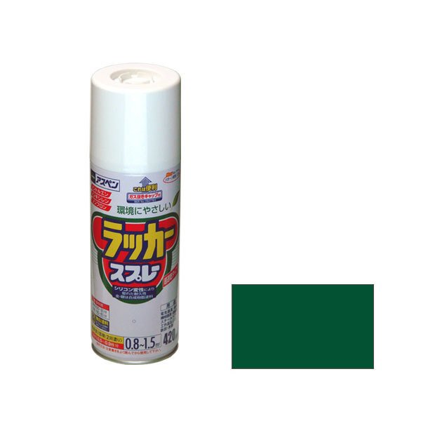 アスペンラッカースプレー 420mL (緑) ≪お取寄商品≫