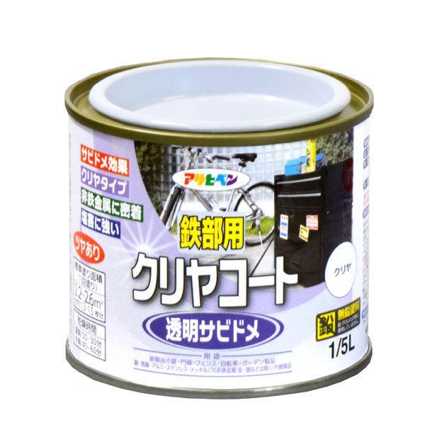 鉄部用クリヤコート 1/5L