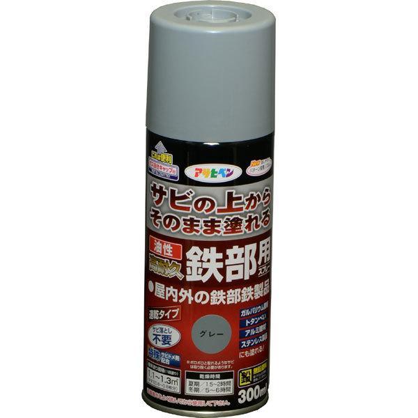 油性高耐久鉄部用スプレー 300mL (グレー) ≪お取寄商品≫