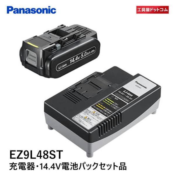 パナソニック(Panasonic) 14.4V 電池パック・充電器セット大容量5.0Ah電池パックセット EZ9L48ST 急速充電器・EZ0L81