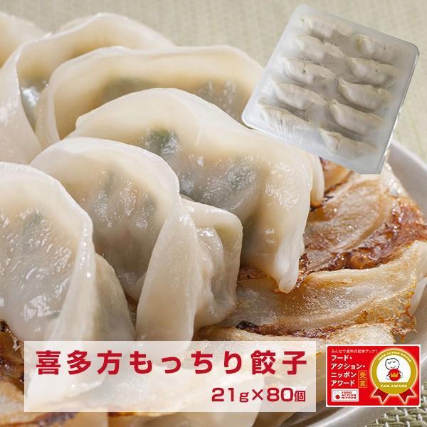 喜多方もっちり餃子(21gx80) 百貨店催事でも一番人気|kouhakugyoza