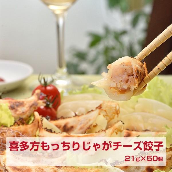 喜多方もっちりじゃがチーズ餃子(21gx50) ワインと一緒に kouhakugyoza