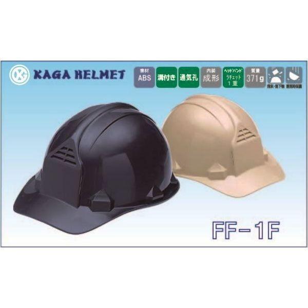 ヘルメット FF-1F(加賀産業) (代引き不可) 作業ヘルメット 作業用ヘルメット 工事用 工事用ヘルメット 土木 建築 現場 工事 工事現場 安全ヘルメット 作業用