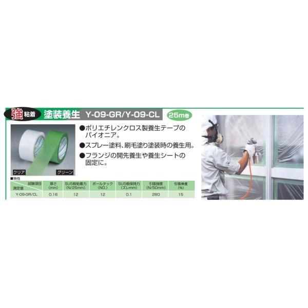 パイオラン 塗装養生用 Y-09-GR 100mm×25m グリーン 18巻セット 養生テープ 塗装養生テープ ポリエチレンクロステープ マスキングテープ マスキング 養生資材