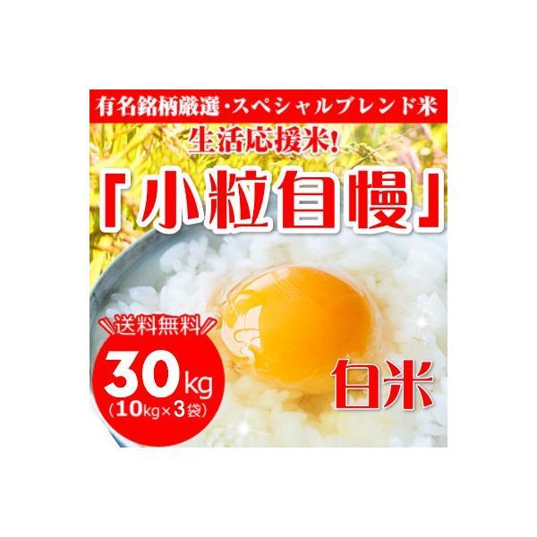 平成29年 新米 「小粒自慢」精米(白米) 30kg (10kg×3袋) 送料無料―離島・沖縄は送料別|koukadou-aomori