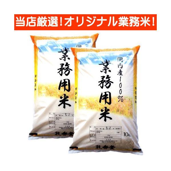 ◇令和2年産 新米『特選業務用米』精米(白米)20kg(10kg×2袋)送料無料(沖縄・離島除く)