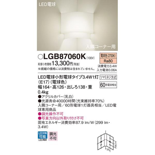 【法人様限定】パナソニック LGB87060K LED入隅コーナー用ブラケット 電球色 壁直付型 白熱電球60形1灯器具相当