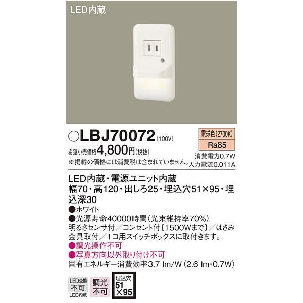 【法人様限定】パナソニック LBJ70072 LEDフットライト 電球色 壁埋込型 コンセント付 明るさセンサ付