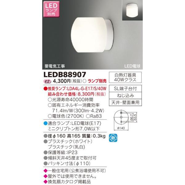 東芝 LED浴室灯(ランプ別売) LEDB88907