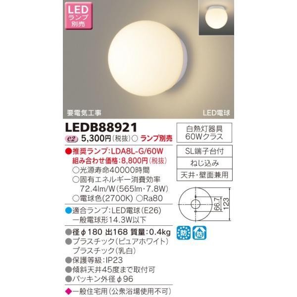 東芝 LED浴室灯(ランプ別売) LEDB88921