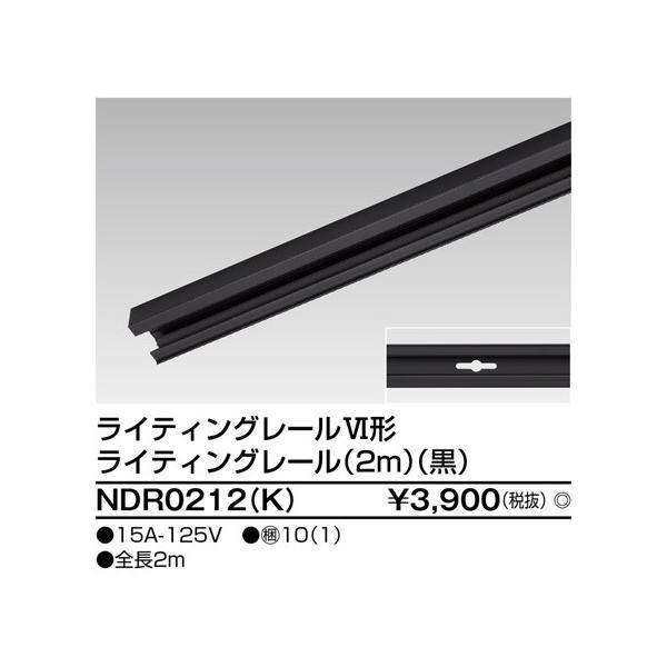 東芝 ライティングレール本体 黒 2m NDR0212(K)