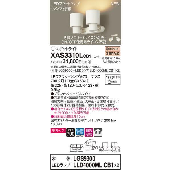 法人様限定 パナソニック ハイクオリティ XAS3310LCB1 LEDスポットライト 電球色 高価値 調光 プラスチックセード 拡散 美ルック
