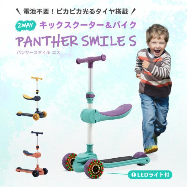 子供用キックボード キックバイク 2WAY 光るタイヤ 座れる 2歳 3歳 4歳 三輪車 軽量 折り畳み式 持ち運び便利 後輪ブレーキ 足踏み ペダルなし自転車
