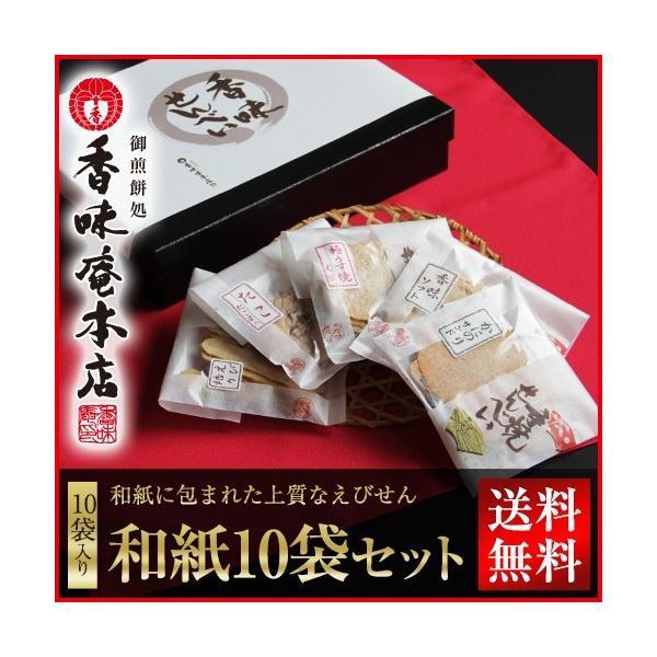敬老の日 プレゼント 和菓子 煎餅 送料無料 手焼きえびせんべい「和紙10袋セット」内祝い お歳暮 出産 結婚祝い