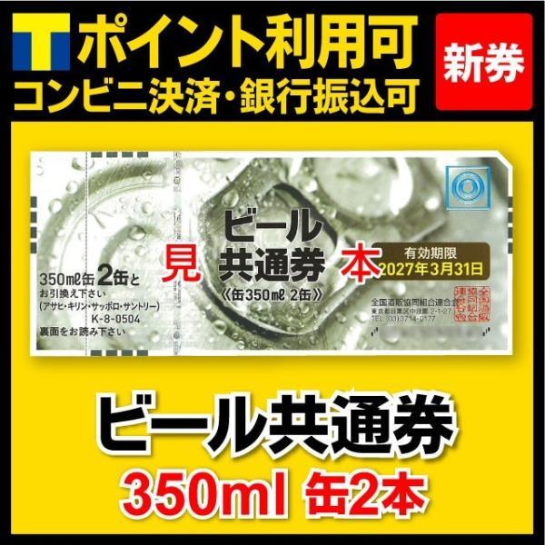 缶350ml2本/ビール共通券/ビール券|kounanticket