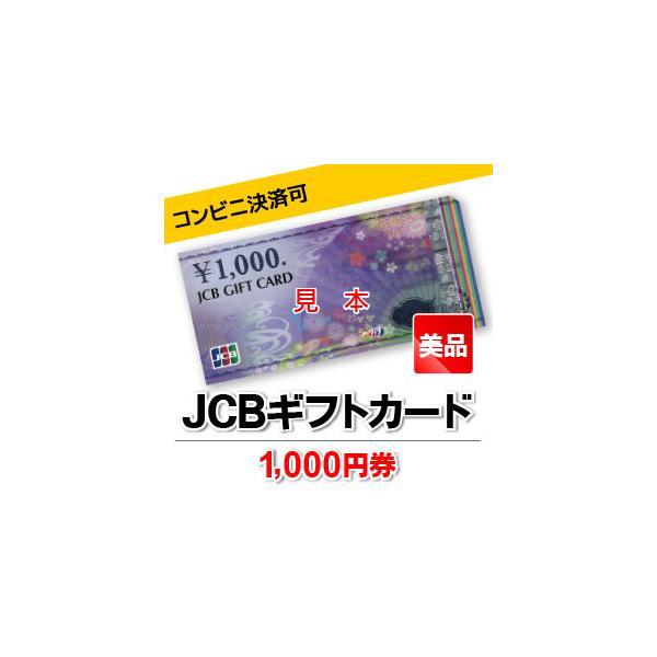 JCB 1000円券 商品券 ギフト券 金券 ポイント ビニール梱包|kounanticket