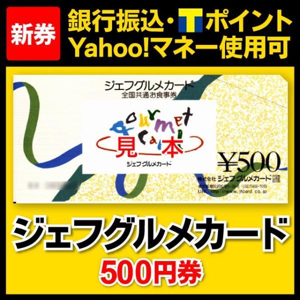 ジェフグルメカード 500円券 商品券 ギフト券 金券 ポイント ビニール梱包|kounanticket