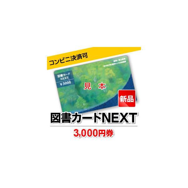 図書カードNEXT/3,000円券|kounanticket