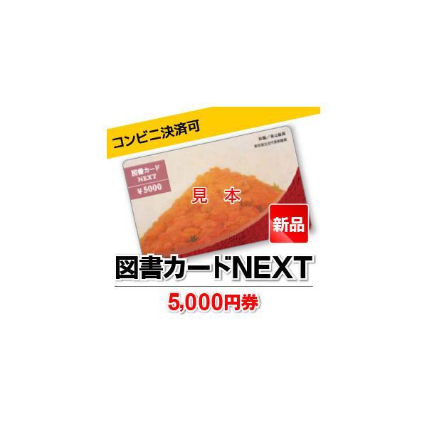 図書カードNEXT/5,000円券 kounanticket