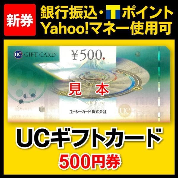 UC 500円券 商品券 ギフト券 金券 ポイント ビニール梱包|kounanticket