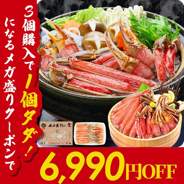 ズワイガニ カニ かに 蟹 お刺身OK カット生ずわい蟹 700g 総重量1kg前後 化粧箱 お歳暮 ギフト|kouragumi