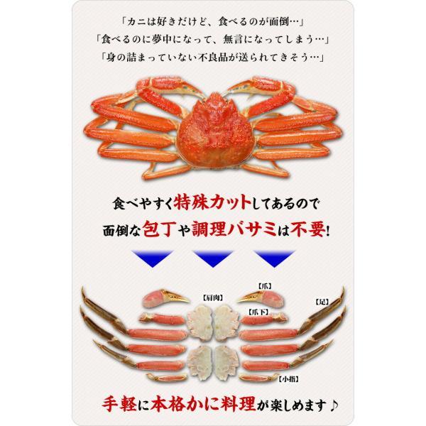ズワイガニ カニ かに 蟹 お刺身OK カット生ずわい蟹 700g 総重量1kg前後 化粧箱 お歳暮 ギフト|kouragumi|04