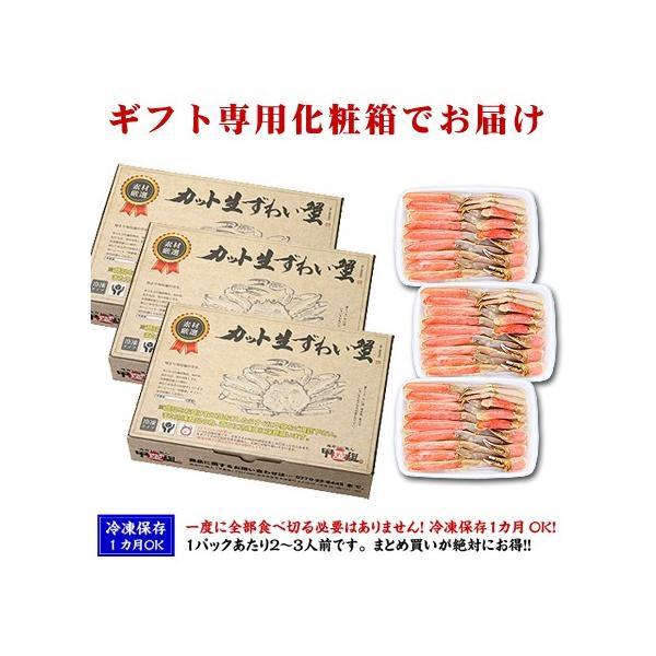 ズワイガニ カニ かに 蟹 お刺身OK カット生ずわい蟹 特盛 2.1kg 化粧箱 総重量2.5kg以上|kouragumi|02