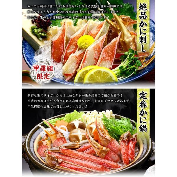 ズワイガニ カニ かに 蟹 お刺身OK カット生ずわい蟹 特盛 2.1kg 化粧箱 総重量2.5kg以上|kouragumi|03