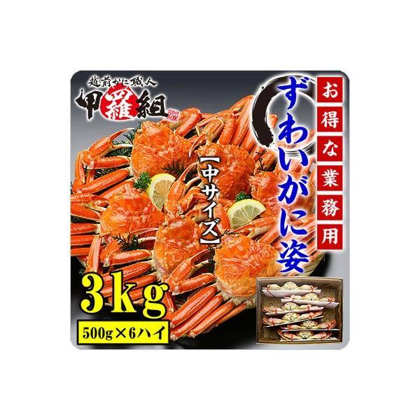 ズワイガニ カニ ボイルずわい蟹 姿3kg 500g前後×6尾入り 業務用 同梱不可 解凍半日ほど  ズワイガニ|kouragumi