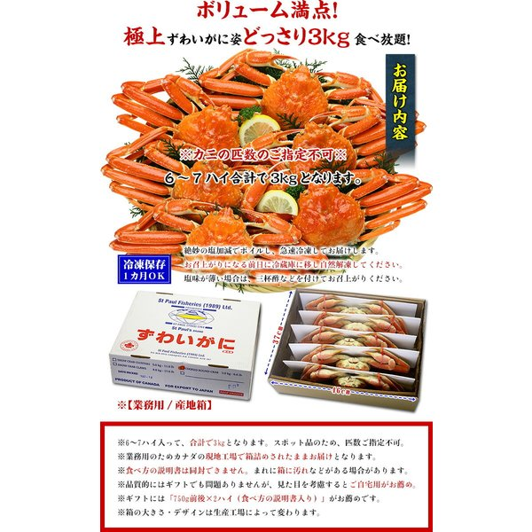 (かに カニ 蟹) 一級品カナダ産!ボイルずわいがに姿3kg 総重量3.1kg以上(6〜7ハイ入り/サイズ選択不可)※格安販売のためお一人様2個まで!|kouragumi|02