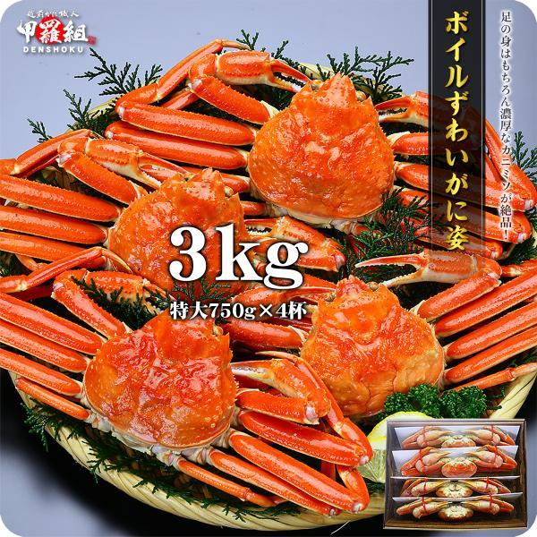 かに カニ 蟹 ズワイガニ ボイルずわい蟹 姿 750g前後×4尾入 特大サイズ プレゼント 贈り物 あすつく