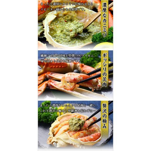 ズワイガニ カニ かに 蟹 ボイルずわい蟹 姿 750g前後×4尾入 特大サイズ|kouragumi|03