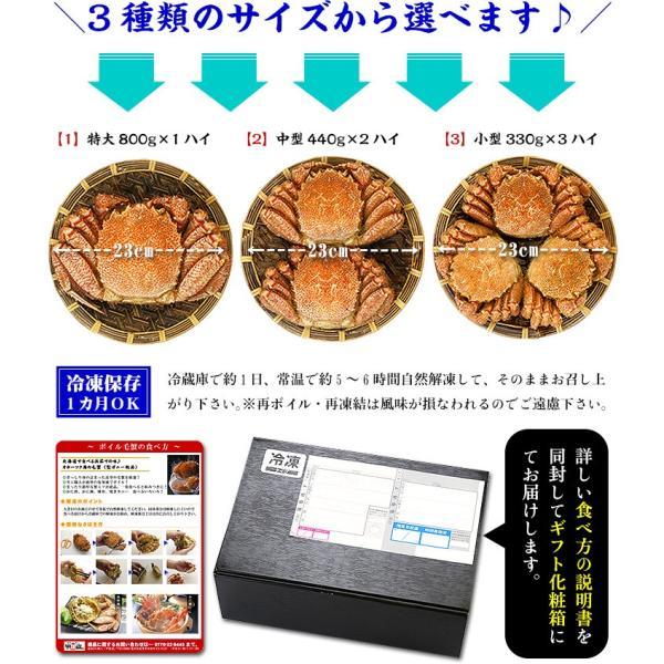母の日 早割 かに カニ 蟹   特大 毛がに 姿 800g前後 ボイル  化粧箱 食べ方説明書付き |kouragumi|02