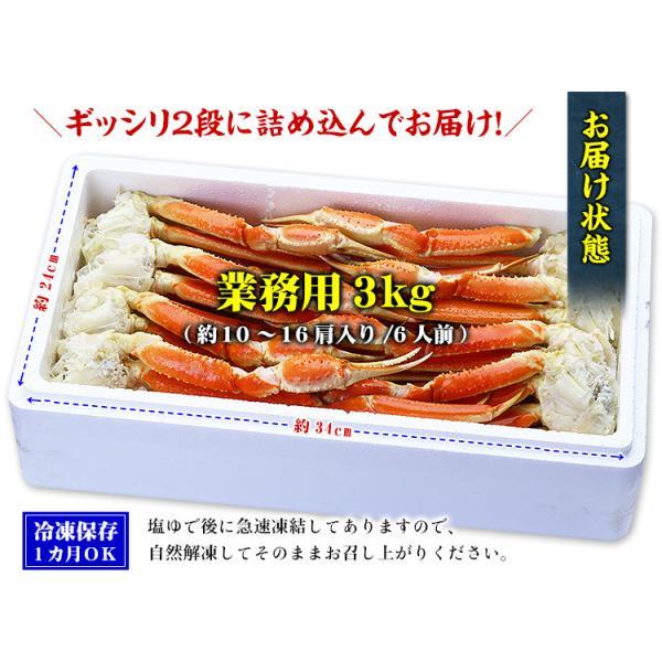 ズワイガニ カニ かに 蟹  訳あり ボイルずわいがに 足 3kg 食べ放題|kouragumi|02