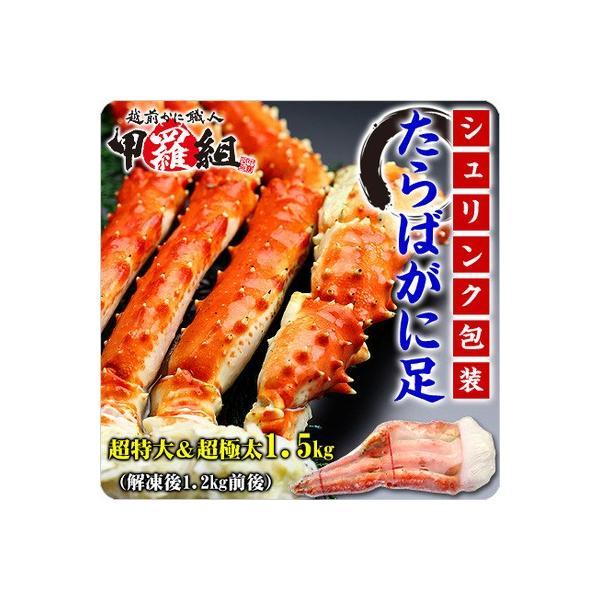 カニ かに 蟹 タラバガニ 超特大 超極太 たらばがに 足 1.5kg 1肩 シュリンク包装 送料無料 kouragumi